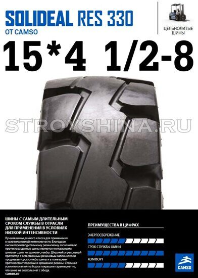 Шина гусматик 15*4 1/2-8 RES 330 Quick SOLIDEAL STANDARD