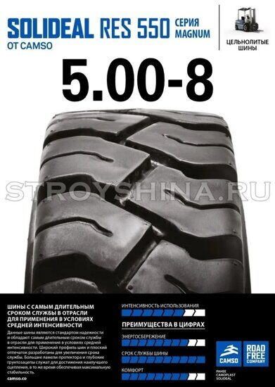 Шина гусматик 5.00-8 MAG Quick SOLIDEAL RES 550 MAGNUM BLACK