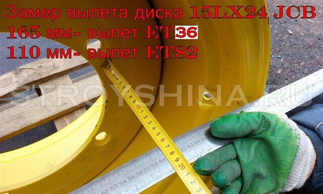 Диск Jantsa W15L-24 ET36 для JCB 3CX SUPER